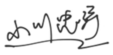小川忠洋 サイン